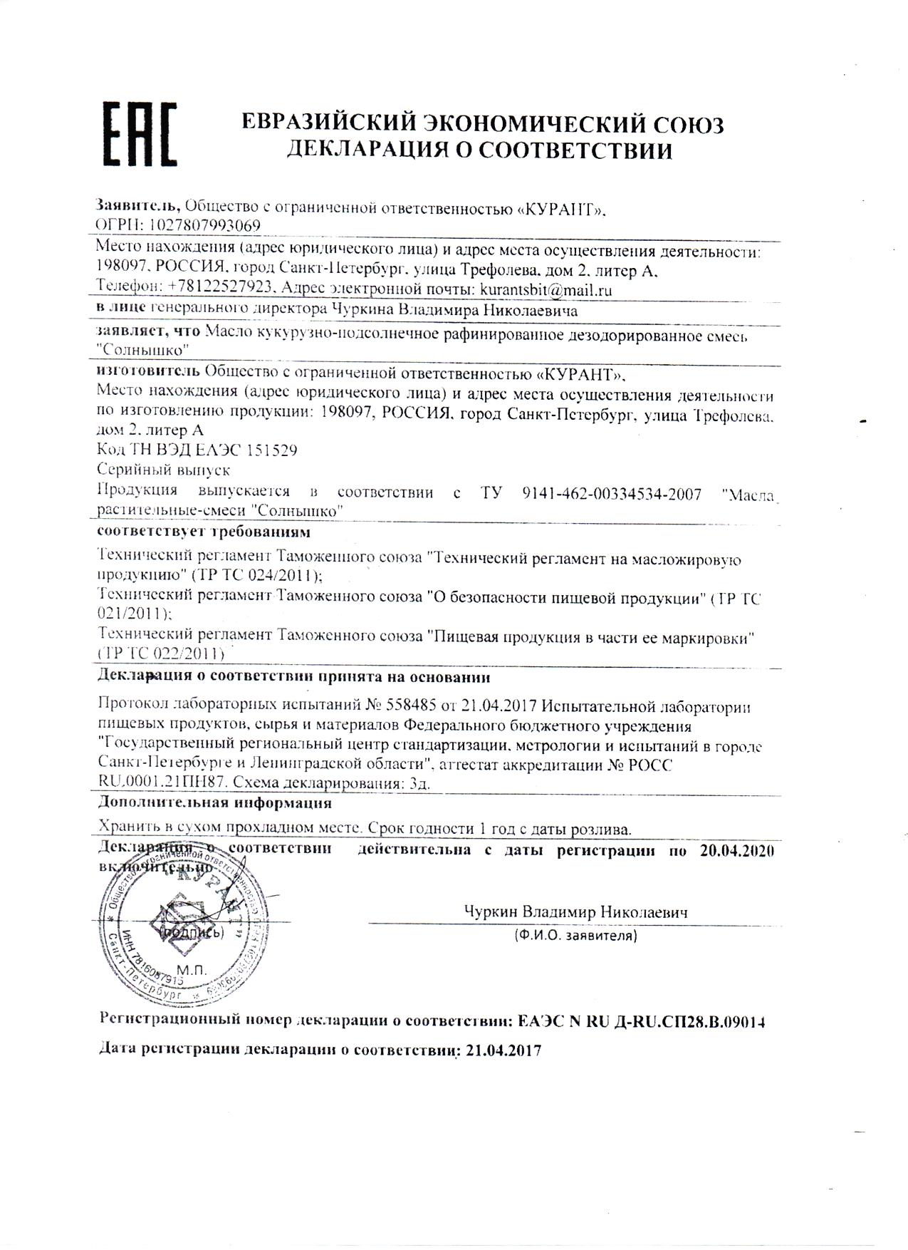 Сертификация при переработке подсолнечного масла метрология, стандартизация и сертификация, тестирование